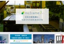 サイト事例mcframe