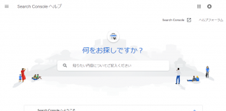 Search Console ヘルプ