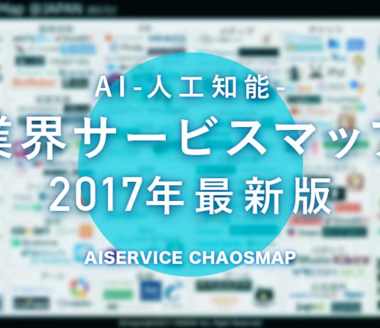 人工知能サービスマップ