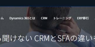 CRMとSFAの違い
