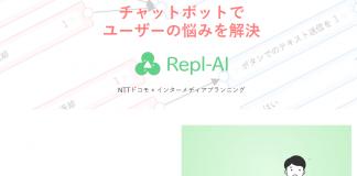 Repl-AI