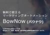 BowNow